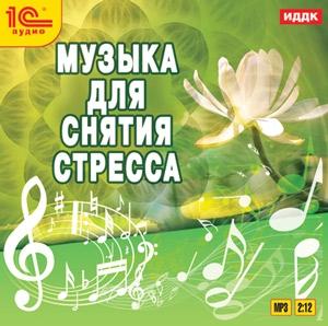 Сборник: Музыка для снятия стресса (CD) от 1С Интерес