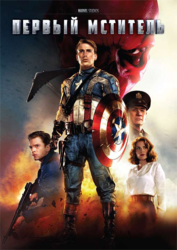 Первый мститель Captain America. The First Avenger
