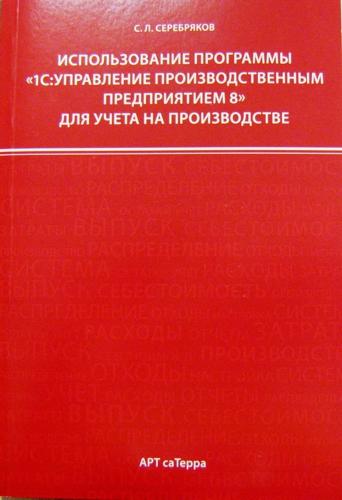 Использование программы 1С:УПП для учета на производстве