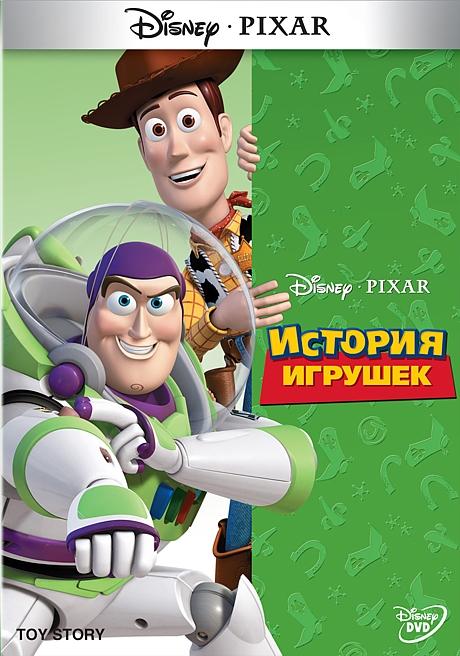 История игрушек (региональное издание) Toy Story
