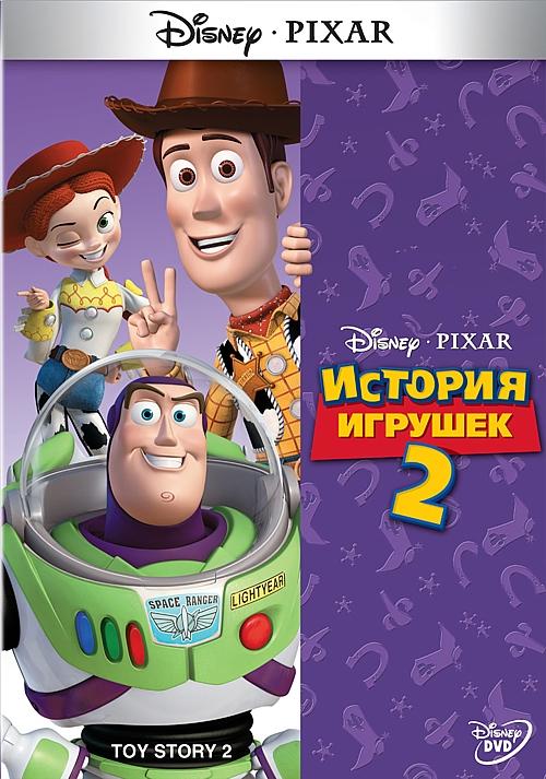 История игрушек 2 (региональноеиздание) Toy Story 2Мультфильм История игрушек 2 &amp;ndash; великолепное продолжение знаменитого диснеевского анимационного фильма, заслужившего признание и любовь зрителей всех возрастов по всему миру, теперь еще красочней, увлекательней и интересней.<br>