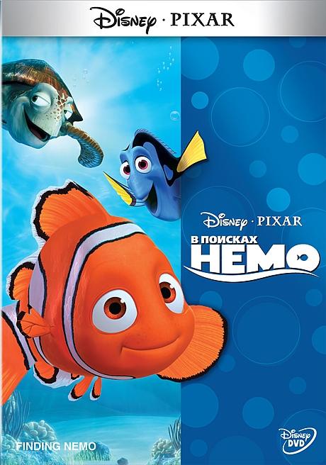 В поисках Немо (региональноеиздание) Finding NemoСреди прекрасных тропических морских стихий, в районе Большого барьерного рифа в уединении живет персонаж мультфильма В поисках Немо рыба-клоун по имени Марлин<br>