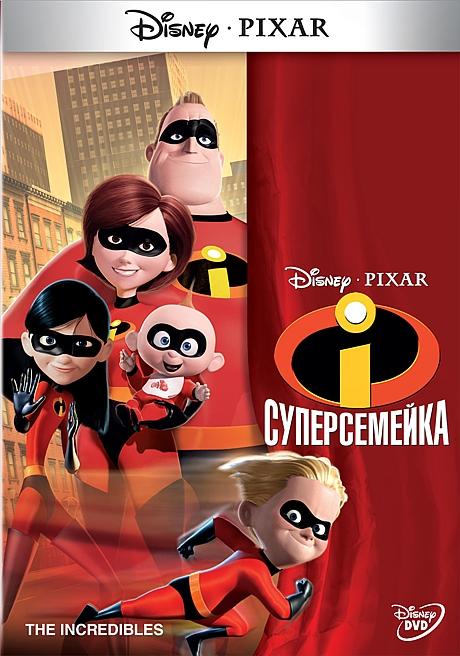 Суперсемейка (региональноеиздание) The Incredibles