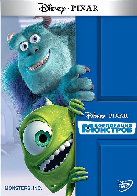 Корпорация Монстров (региональное издание) Monsters, Inc.Хочешь узнать что может скрываться за дверцей обычного шкафа? Disney приглашает всех вас в славный город Монстрополис, что лежит в параллельном мире в мультфильме Корпорация Монстров.<br>