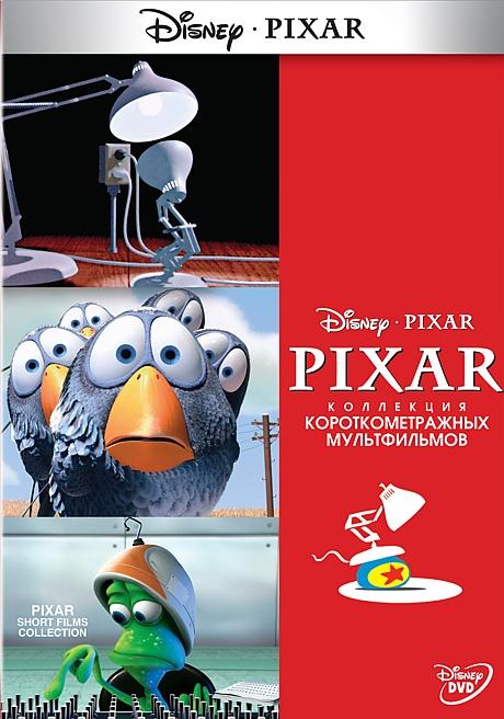 Коллекция короткометражных мультфильмов Pixar. Том 1 (региональное издание) The Pixar Shorts. A Short HistoryСборник Коллекция короткометражных мультфильмов Pixar составлен из лучших мультфильмов студии. Приключения Андрэ и пчелки Уэлли, Барашек, О птичках, Человек-оркестр и другие представлены в сборнике<br>