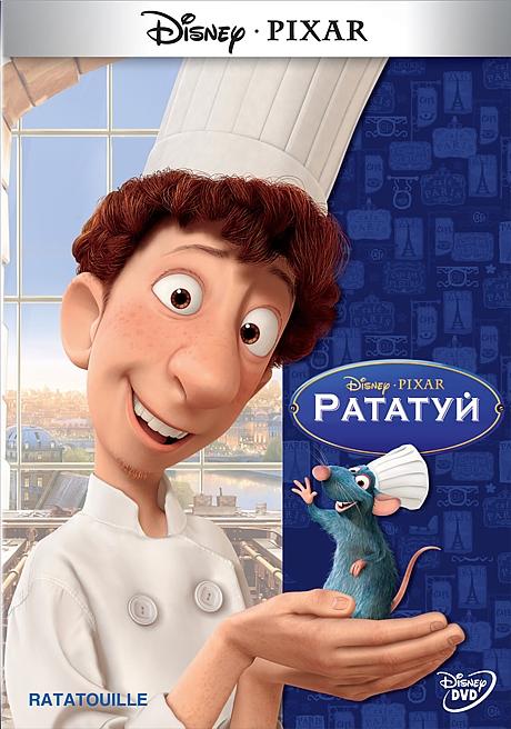 Рататуй (региональное издание) RatatouilleПерсонаж мультфильма Рататуй Реми &amp;ndash; симпатичный крысенок, мечтающий стать известным шеф-поваром в парижском ресторане.<br>