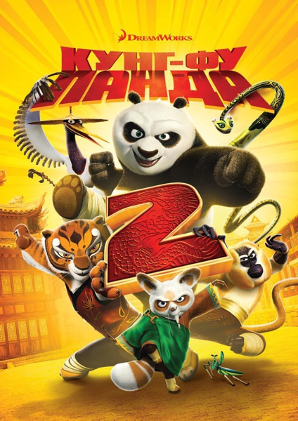 Кунг-Фу Панда2 кунг фу панда 2 blu ray dvd