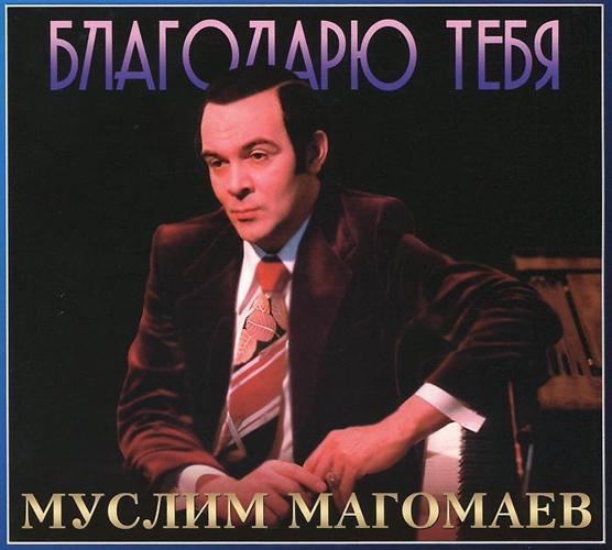 Муслим Магомаев: Благодарю тебя (CD)Альбом Муслим Магомаев. Благодарю тебя &amp;ndash; коллекция песен советского и российского оперного и эстрадного исполнителя, которому присуще благородство и достоинство.<br>