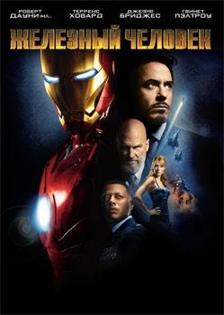 Железный человек (региональноеиздание) Iron Man