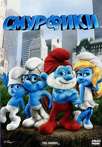 Смурфики (региональноеиздание) (DVD) The Smurfs