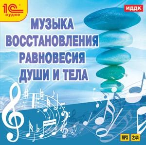 Сборник: Музыка восстановления равновесия души и тела (CD) от 1С Интерес