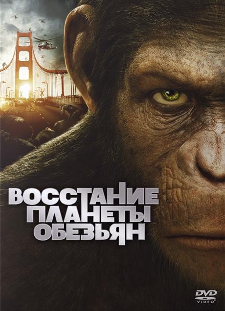 Восстание планеты обезьян Rise of the Planet of the ApesПо сюжету фильма Восстание планеты обезьян молодой ученый испытывает на обезьянах новое лекарство от болезни Альцгеймера. У препарата обнаруживается удивительный побочный эффект<br>