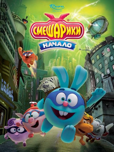 Смешарики. Начало (Blu-ray)Такую экстремальную историю про Смешариков вы не могли себе представить: покинув свою уютную страну, Смешарики оказываются в современном мегаполисе в роли супергероев. Зачем?<br>