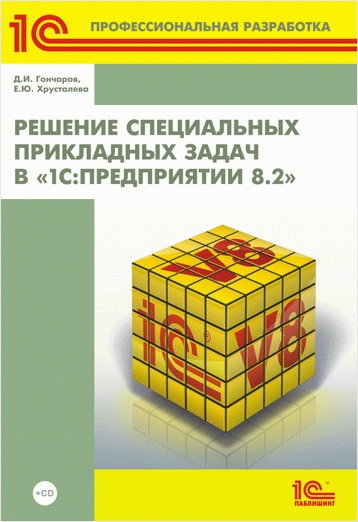 Решение специальных прикладных задач в 1С:Предприятии8.2 (+CD)