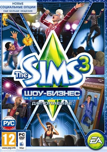 The Sims 3 Шоу-бизнес. Дополнение [PC]