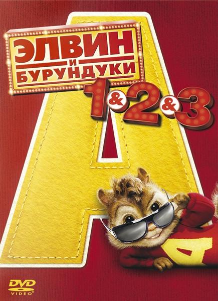 Элвин и Бурундуки: Трилогия (3DVD) Alvin and the Chipmunks / Alvin and the Chipmunks: The Squeakquel / Alvin and the Chipmunks: ChipwreckedОтчаянно веселые, многим пришедшиеся по душе, очаровательные музыкальные бурундуки в фильмах Элвин и бурундуки, Элвин и бурундуки 2и Элвин и бурундуки 3 &amp;ndash; три фильма в одном издании<br>