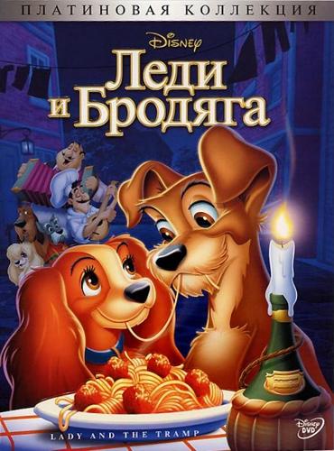 Леди и Бродяга (региональноеиздание) (DVD) Lady and the TrampКлассика Disney &amp;ndash; любимый мультфильм Леди и Бродяга со знакомыми мелодиями и добрым юмором. Теперь, в цифровом формате, он заиграет новыми красками<br>