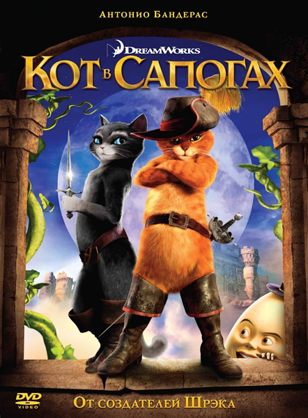 Кот в сапогах (DVD) Puss in Boots
