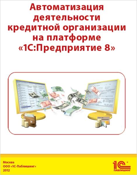 Автоматизация деятельности кредитной организации на платформе «1С:Предприятие8»