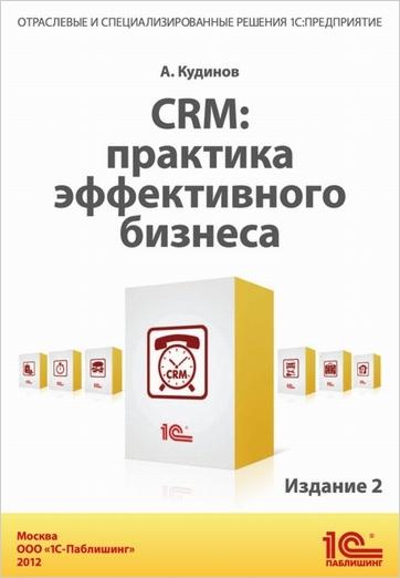CRM: Практика эффективного бизнеса. Издание2Фирма &amp;laquo;1С&amp;raquo; и Центр разработки «1С-Рарус» предлагают партнерам новое издание книги, выпущенной в поддержку линейки программ «1С:CRM» &amp;ndash; CRM: Практика эффективного бизнеса<br>