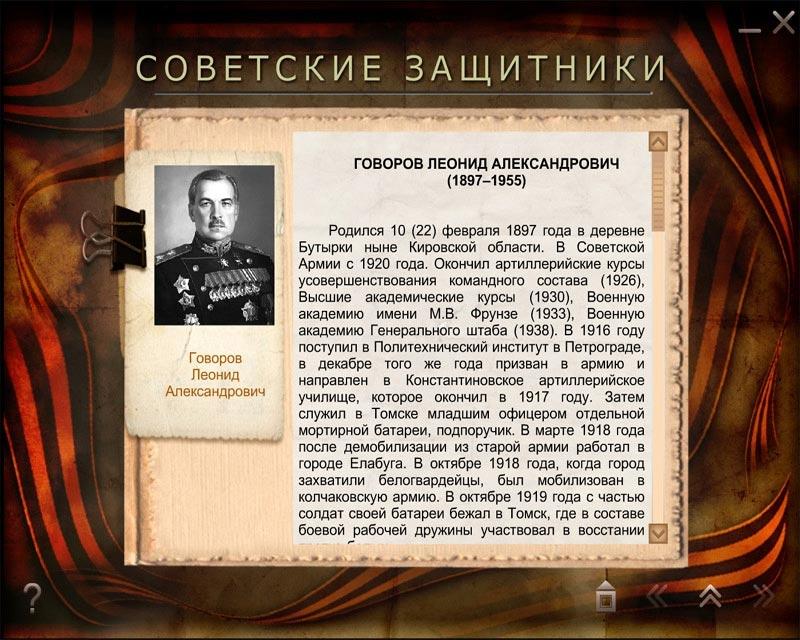 Великая отечественная война. Наши победы (Цифровая версия) от 1С Интерес