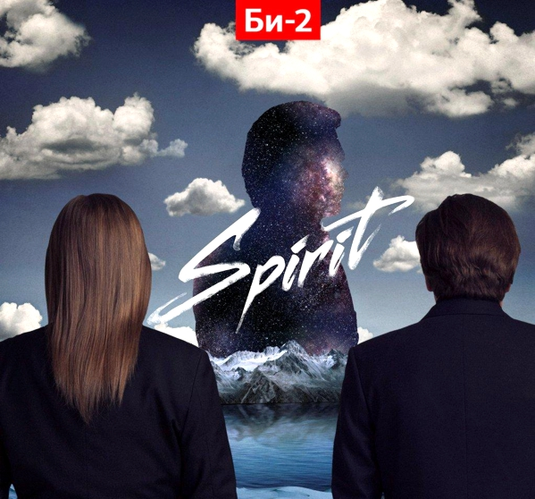 Би-2: Spirit (2 CD) би 2 – prague metropolitan symphonic orchestra vol 2 cd