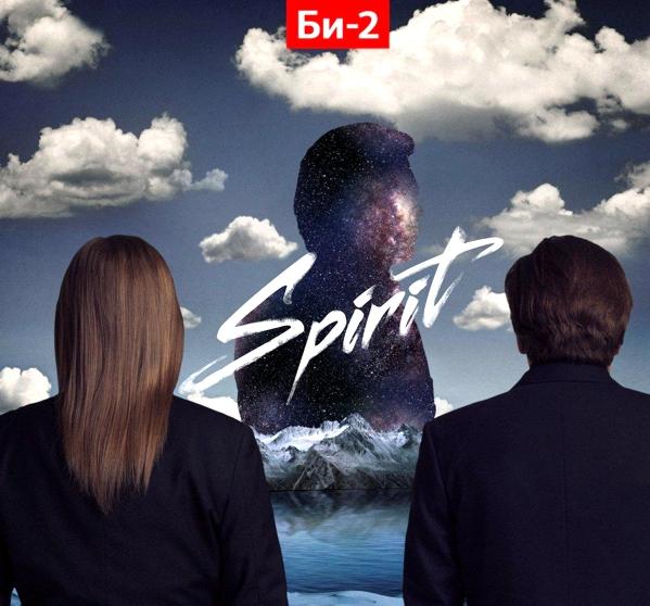 Би-2: Spirit (2CD)Лева и Шура Би-2 и сорок один их единомышленник из России, Великобритании и Соединенных Штатов представляют новый альбом Би-2. Spirit.<br>