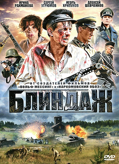 Блиндаж (региональное издание)Действие художественного сериала Блиндаж разворачивается в июле 1941 года. Идут ожесточенные бои под белорусским селом Любаши. Многие жители успевают скрыться в лесах, но некоторые оказываются прямо в эпицентре жаркой битвы<br>