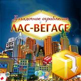 Загадочное ограбление в Лас-Вегасе  лучшие цены на игру и информация о игре