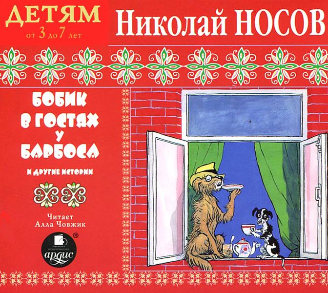 Носов Николай Бобик в гостях у Барбоса и другие истории ірина бобик художниця