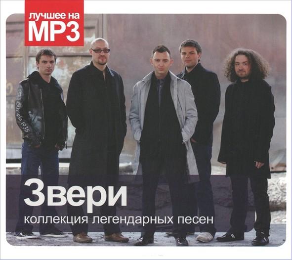 Звери: Коллекция легендарных песен (CD) песни для вовы 308 cd