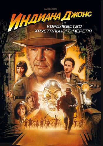 Индиана Джонс и Королевство xрустального черепа (региональноеиздание) (DVD) Indiana Jones and the Kingdom of the Crystal Skull