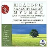 Шедеврыклассическоймузыки: Дляповышениятонуса – Снятиеэмоциональногонапряжения (CD)
