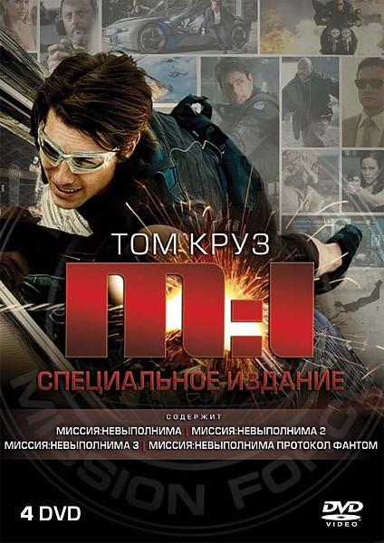 Миссия невыполнима: Коллекционное издание (4 DVD) Mission: Impossible / Mission: Impossible II / Mission: Impossible III / Mission:Impossible - Ghost ProtocolВсе 4 части культового боевика Миссия невыполнима с Томом Крузом в главной роли в специальном коллекционном издании на 4 DVD.<br>