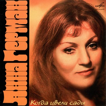 Анна Герман: Когда цвели сады (CD) песни для вовы 308 cd