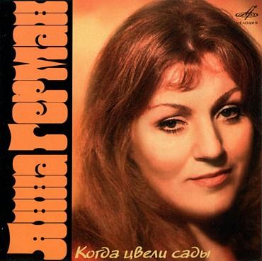 Анна Герман: Когда цвели сады (CD) анна герман белый ангел песни