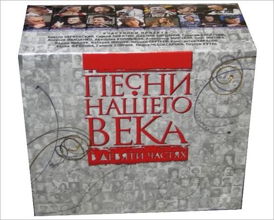 Сборник: Песнинашеговека (9CD)Песни нашего века &amp;ndash; сборник самых любимых песен российских исполнителей, собранных в уникальный бокс из девяти дисков.<br>