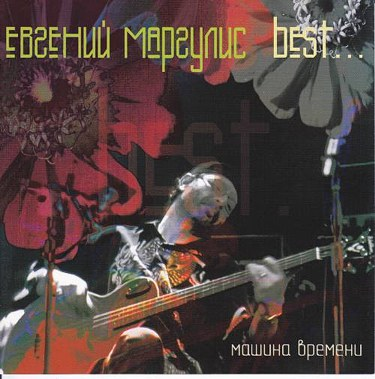 Евгений Маргулис: Best... (CD)Все песни из альбома Евгений Маргулис. Best выходили в рамках альбомов группы &amp;laquo;Машина Времени&amp;raquo;, а теперь собраны на одном диске.<br>