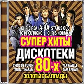 Сборник: Суперхитыдискотеки80-х – Золотыебаллады (CD)На новом диске Суперхиты дискотеки 80-х. Золотые баллады представлены самые лучшие и популярные по сей день хиты, родившиеся в 80-е годы.<br>
