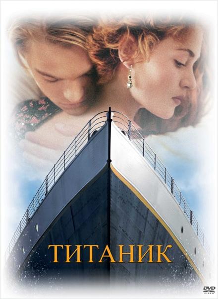 Титаник (региональное издание) (DVD) Titanic