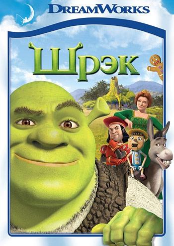 Шрэк (региональное издание) Shrek