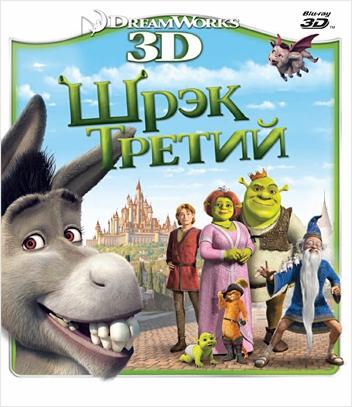 Шрэк Третий (Blu-ray 3D) Shrek The Third
