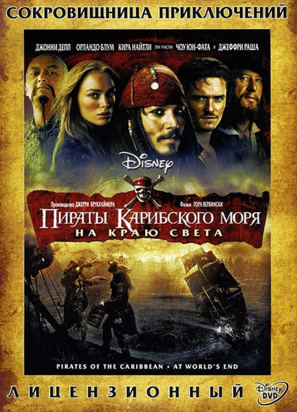 Пираты Карибского моря. На краю света (региональное издание) Pirates of the Caribbean: At World's End