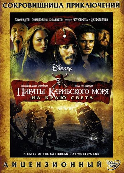 Пираты Карибского моря. Накраюсвета (региональноеиздание) Pirates of the Caribbean: At Worlds EndКогда он нужен больше всего, Капитан Джек Воробей, этот остроумный и очаровательный пират, оказывается в ловушке. Объединившись в очень ненадежный союз в фильме Пираты Карибского моря. На краю света, Уилл Тернер, Элизабет Суонн и Капитан Барбосса отправляются в путь, чтобы найти и спасти его.<br>