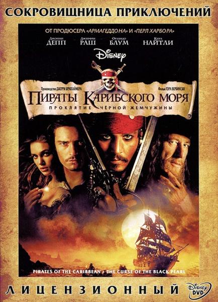 Пираты Карибского моря. Проклятие Черной жемчужины (региональноеиздание) Pirates of the Caribbean: The Curse of the Black Pearl