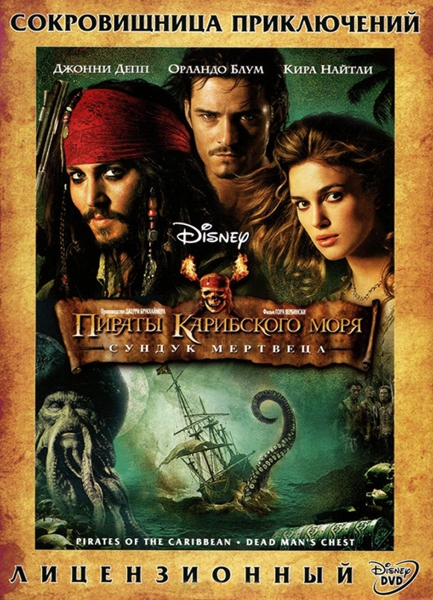 Пираты Карибского моря. Сундукмертвеца (региональноеиздание) прозоров а сотник донос мертвеца