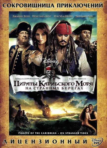 Пираты Карибского моря: На странных берегах (региональноеиздание) Pirates of the Caribbean: On Stranger Tides