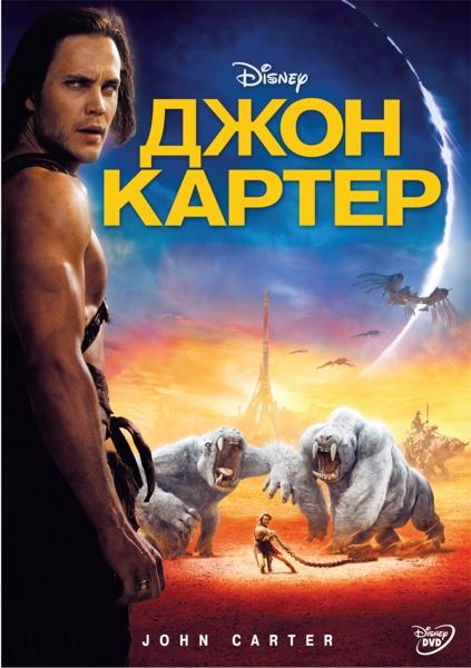 Джон Картер (региональноеиздание) John CarterЗахватывающая эпическая история о приключениях мужественного Джона Картера на далекой планете, населенной воинствующими племенами и экзотическими чудовищами<br>