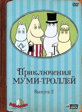 Приключения Муми-троллей. Выпуск2. Серии7–12 MoominБольше всего на свете Муми-тролль любит приключения! Даже если они страшные и опасные. А как же иначе? Ведь рядом с ним всегда множество друзей!<br>