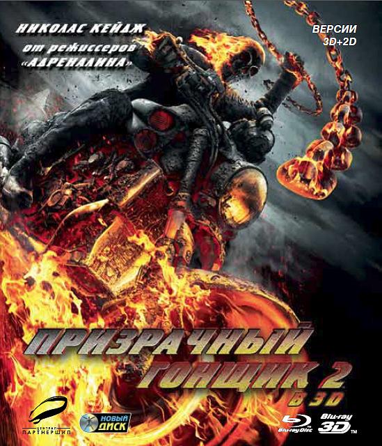 Призрачный гонщик 2 (Blu-ray3D+2D) Ghost Rider: Spirit of VengeanceВ фильме Призрачный гонщик 2 Николас Кейдж вновь играет Джонни Блейза, который вынужден сражаться со своим проклятием &amp;ndash; он работает охотником за головами в услужении дьявола<br>